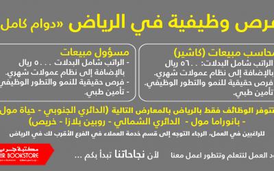وظائف مكتبة جرير في الرياض كاشير ومسؤول مبيعات رواتب حتى 5600 ريال