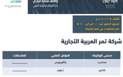 شركة تمر العربية وظيفة محاسب وكاشير في الرياض