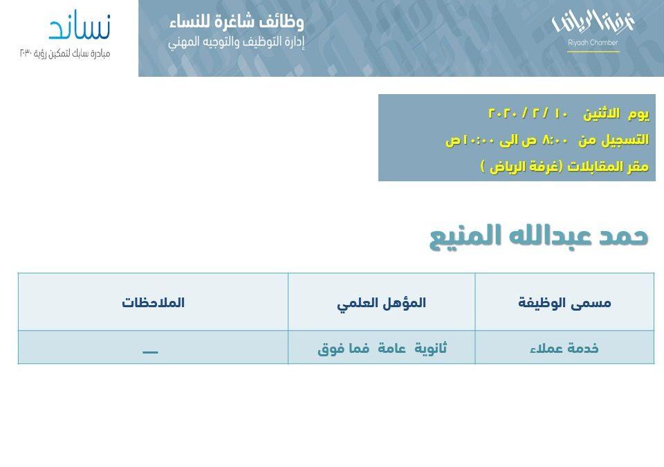 حمد عبدالله المنيع وظائف خدمة عملاء نسائية في الرياض