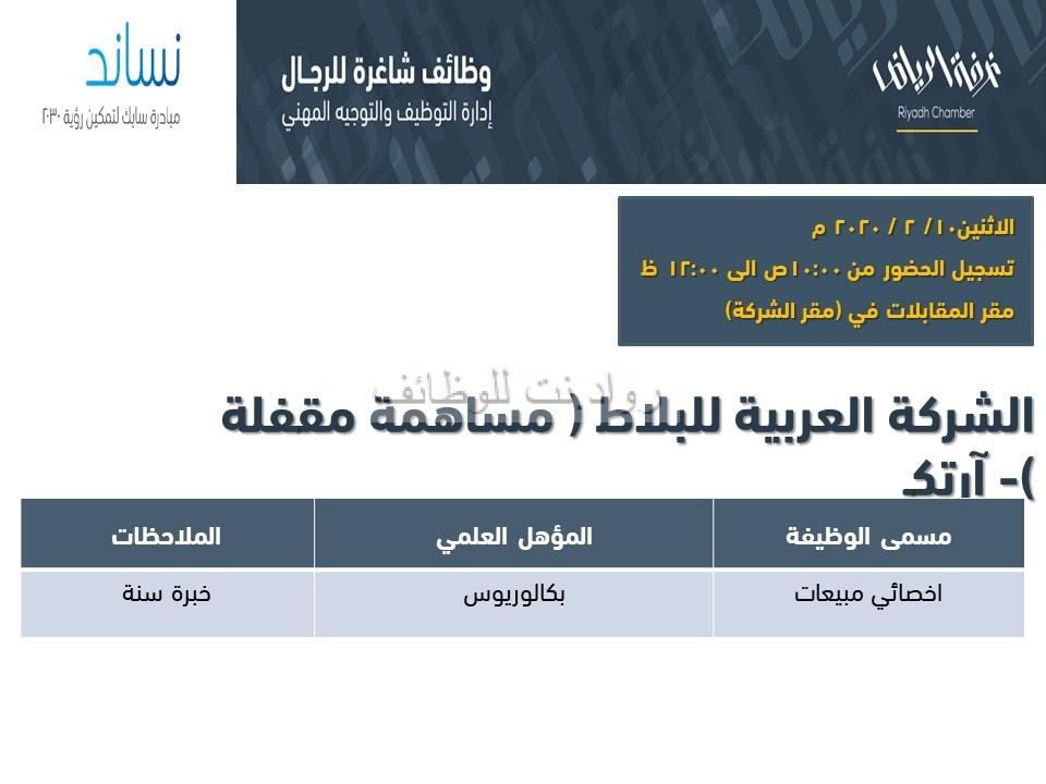 الشركة العربية للبلاط اخصائي مبيعات لخريجي البكالويوس