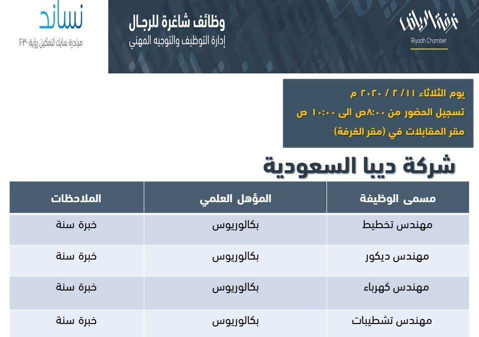 شركة ديبا السعودية وظائف مهندسين في الرياض