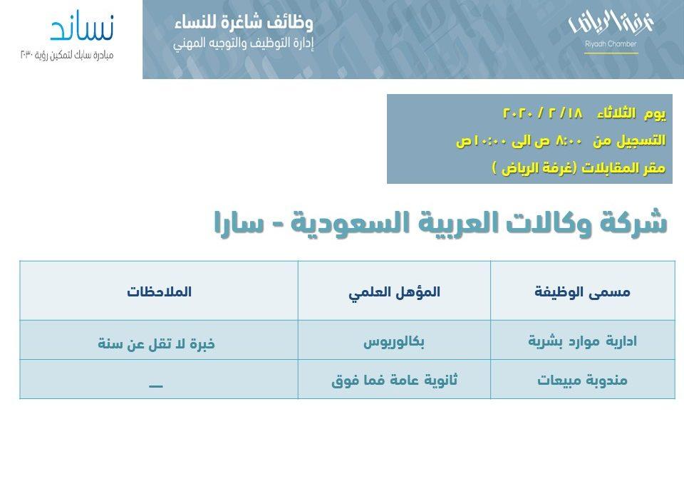 وظائف شركة وكالات العربية السعودية إدارية موارد بشرية ومندوبة مبيعات