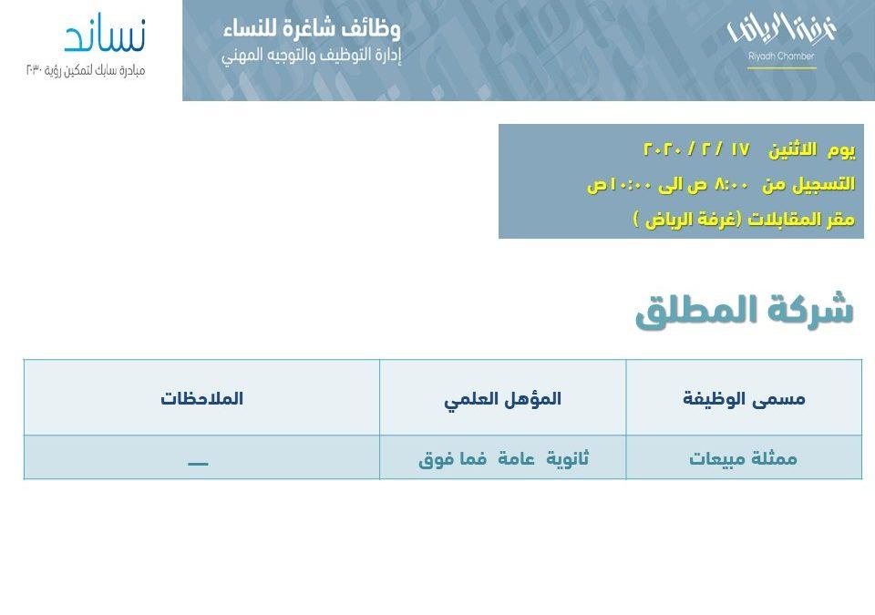 شركة المطلق وظائف ممثلة مبيعات في الرياض