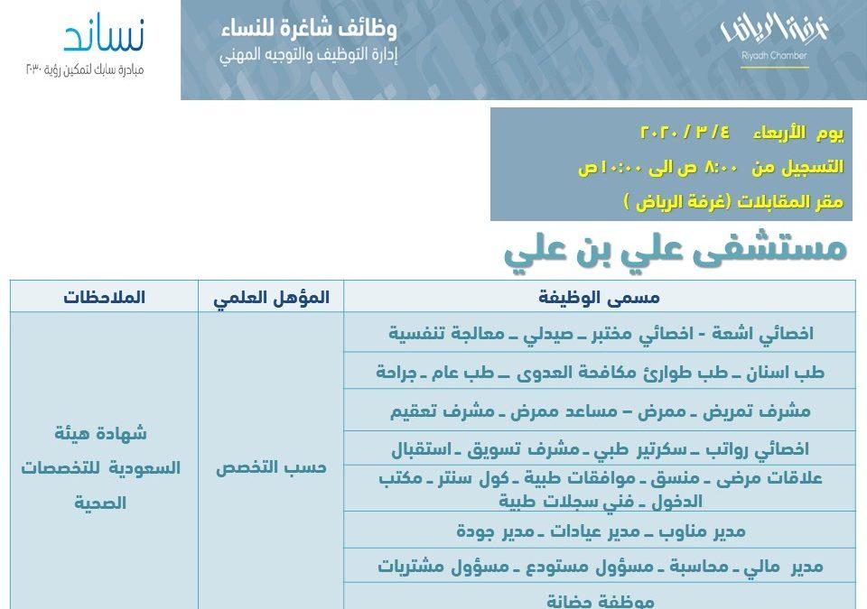 مستشفى علي بن علي وظائف صحية وإدارية