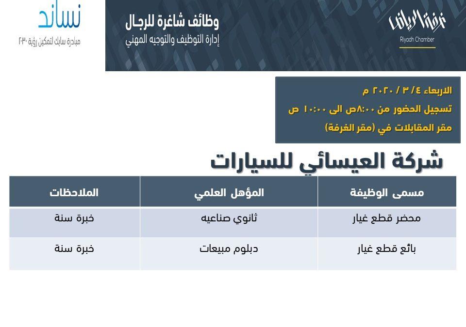 شركة العيسائي وظائف محضر قطع غيار وبائع قطع غيار في الرياض
