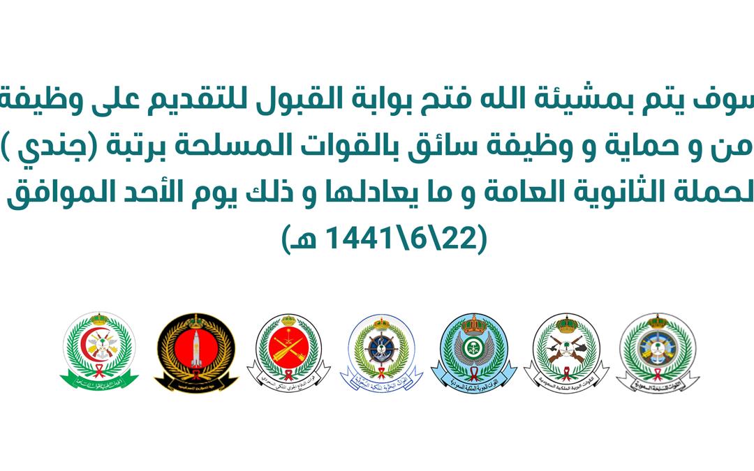 وزارة الدفاع وظائف على رتبة جندي أمن وحماية وسائق أمن وحماية لخريجي الثانوية