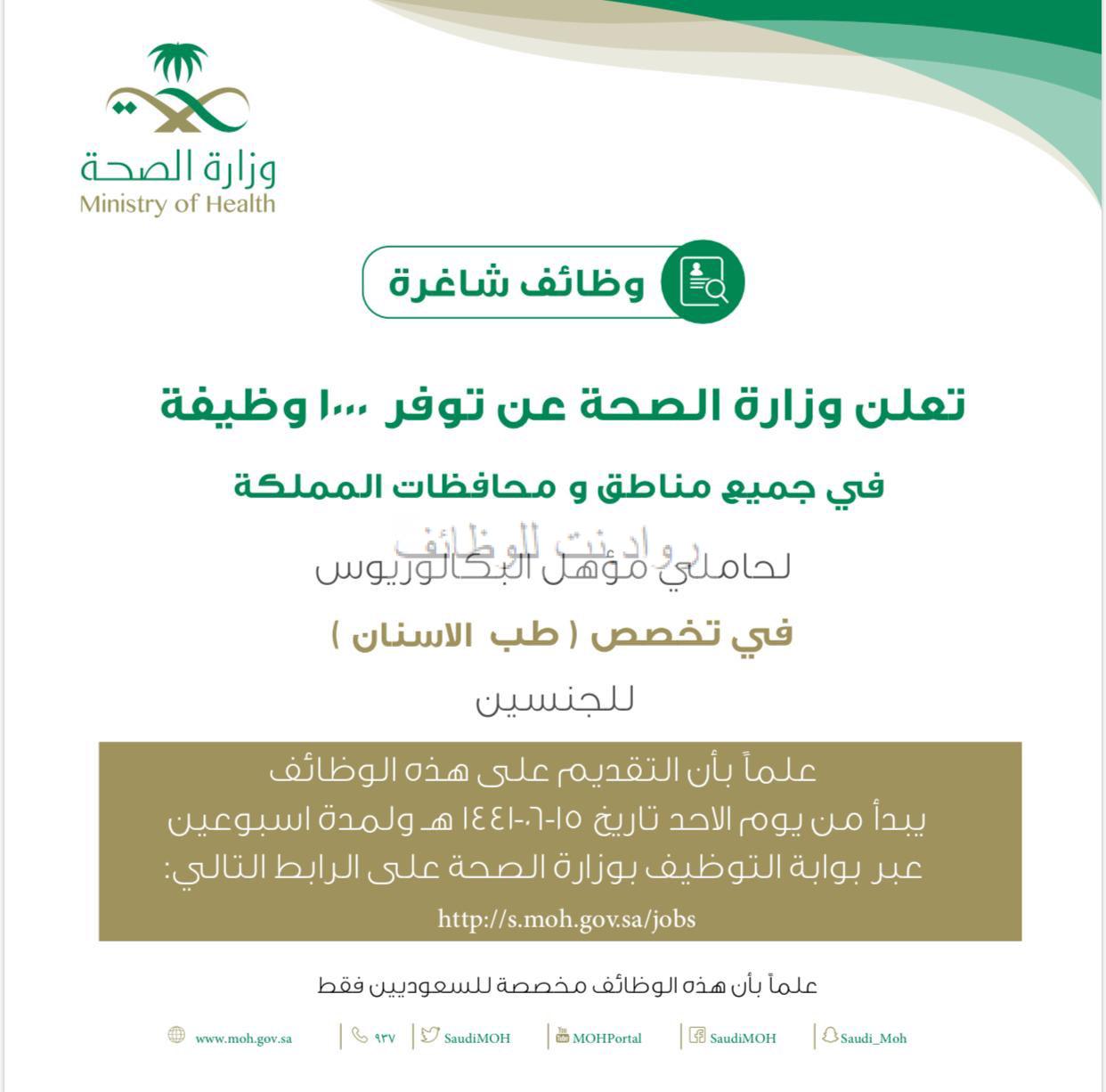 وزارة الصحة 1000 وظيفة طب اسنان في جميع مناطق المملكة