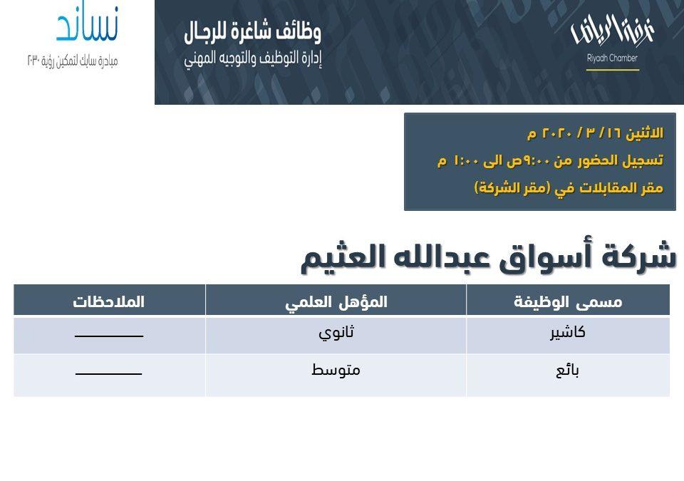 اسواق العثيم وظائف رجالية في الرياض كاشير وبائعين