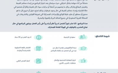 الجمارك السعودية تدريب منتهي بالتوظيف برنامج أمين