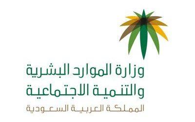 وزارة الموارد تطرح 731 وظيفة نسائية ورجالية عن بعد في كل المناطق