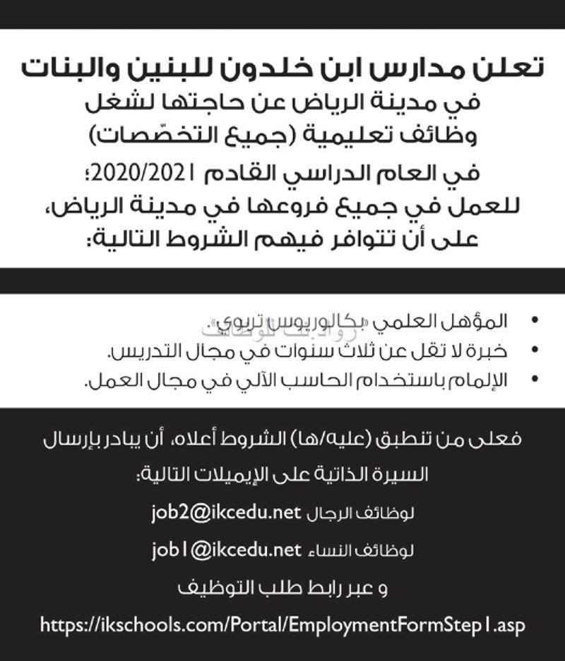 مدارس ابن خلدون وظائف تعليمية للجنسين في الرياض
