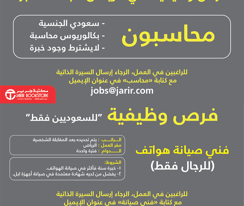 مكتبة جرير وظائف في جدة والرياض والخبر محاسبون و فنيين صيانة