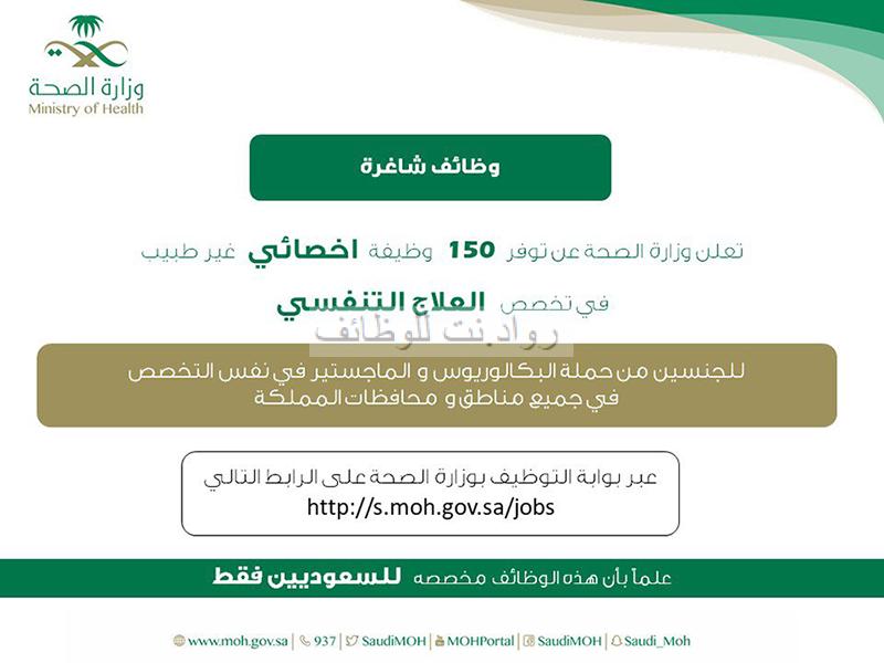 وزارة الصحة 150 وظيفة اخصائي علاج تنفسي في كل المناطق والمحافظات