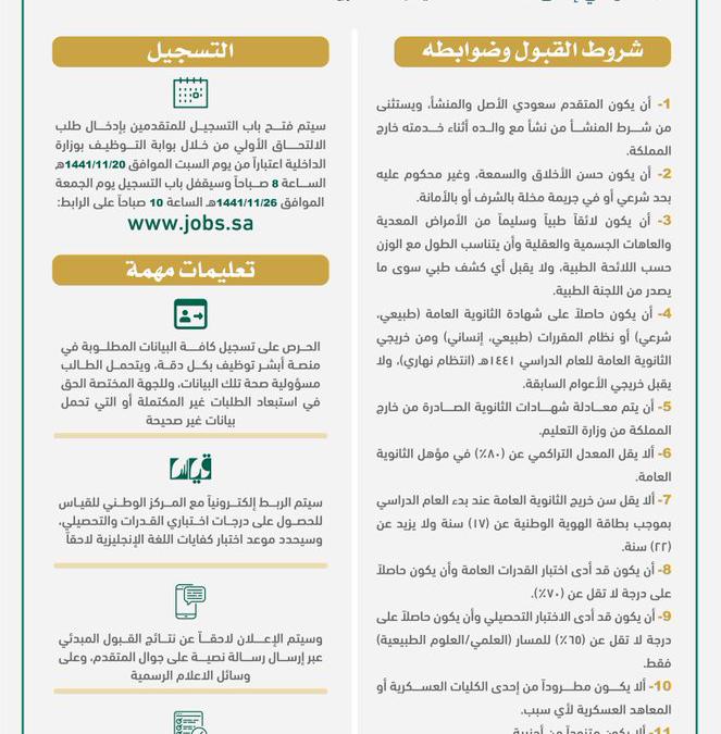 وزارة الداخلية فتح باب القبول والتسجيل لحملة الثانوية في الكلية الأمنية
