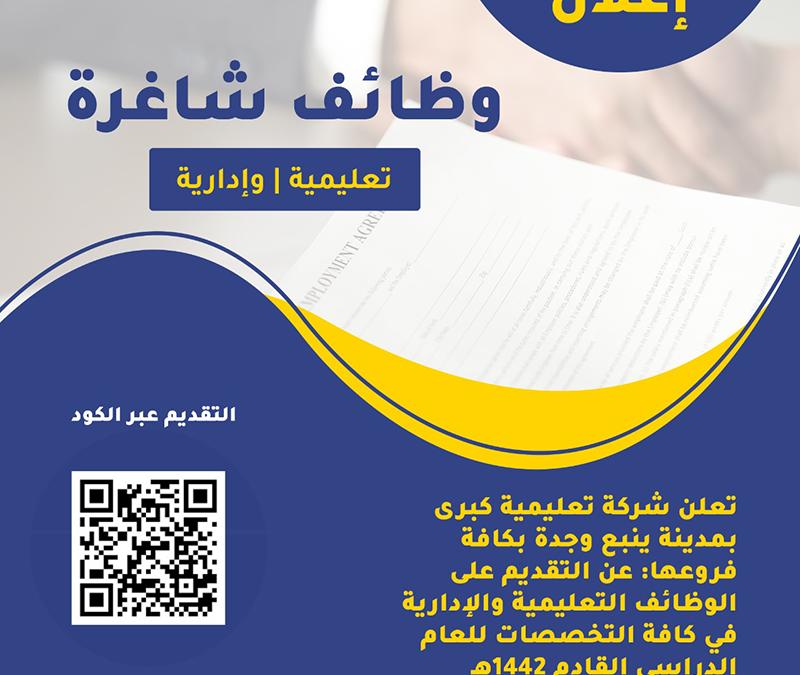 وظائف مدارس نبع المواهب في ينبع وجدة تعليمية وإدارية