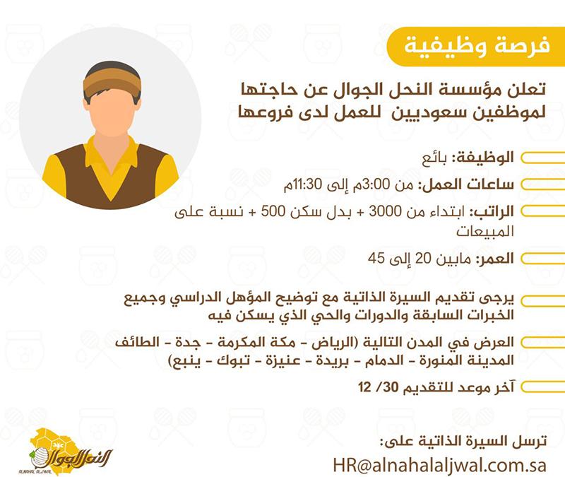 النحل الجوال وظائف في الرياض المدينة والقصيم وتبوك وينبع والطائف ومكة وجدة