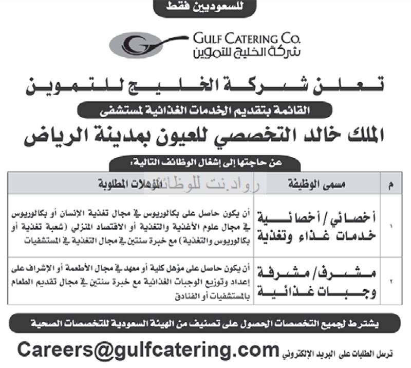 وظائف للجنسين بعقد الخدمات الغذائية لمستشفى الملك خالد التخصصي