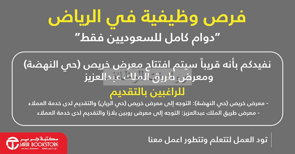 وظائف مكتبة جرير في فروعها الجديدة في الرياض