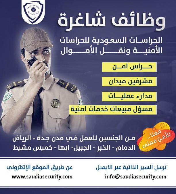 شركة الحراسات السعودية وظائف نسائية ورجالية في ابها والرياض والدمام والخبر والجبيل وجدة وخميس مشيط