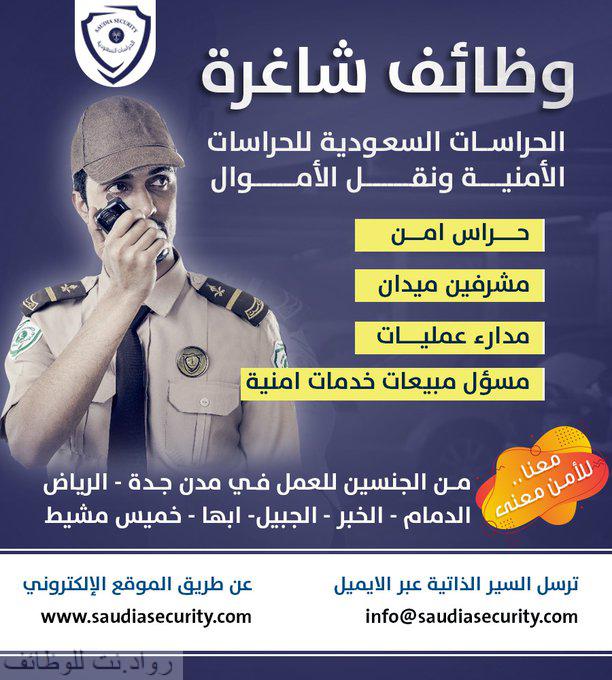 شركة الحراسات السعودية تعلن وظائف للرجال والنساء في 7 مناطق