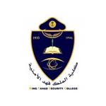 كلية الملك فهد الأمنية وظائف رتبة جندي وجندي اول لحملة الثانوية والدبلوم